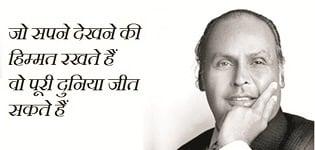 Dhiru Bhai Ambani