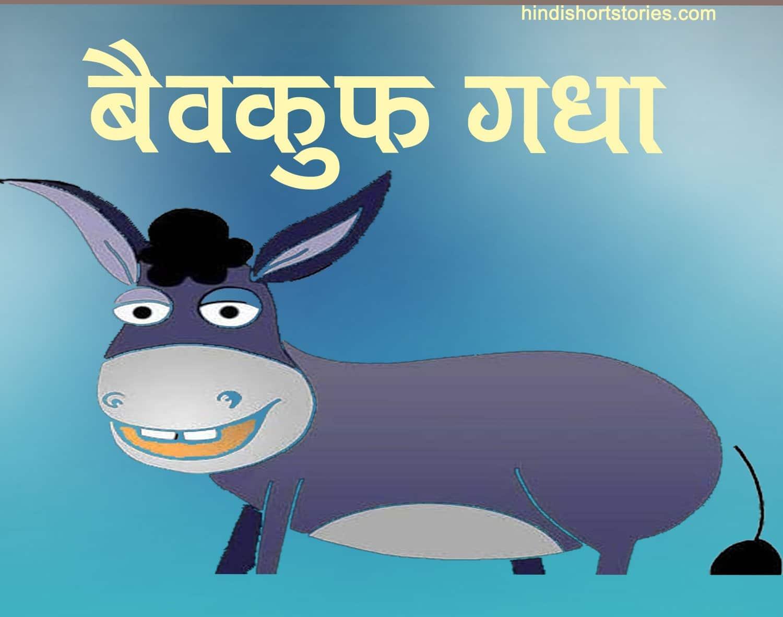 Bewakoof Gadha Moral Stories in Hindi