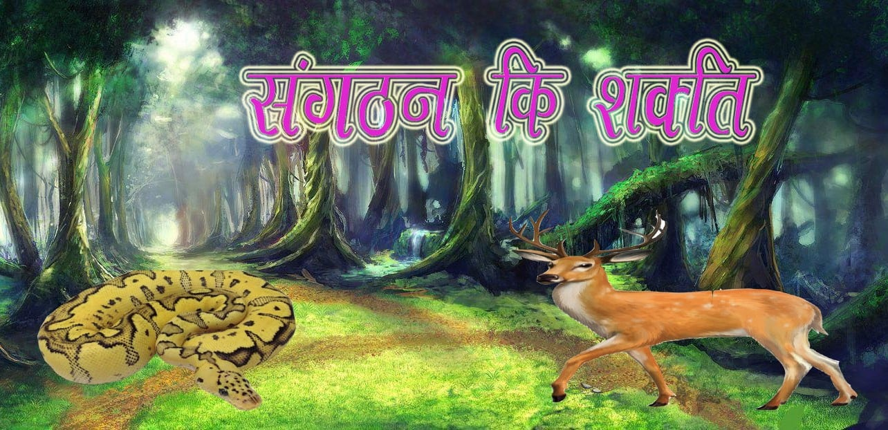 Sanghatan ki Shakti Moral Stories in Hindi