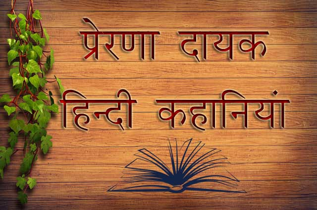 Hindi Short Stories with Moral Value