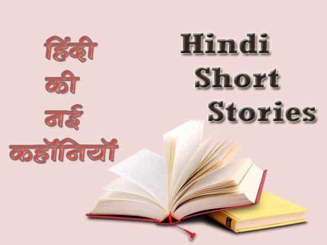 Kahaniya in Hindi