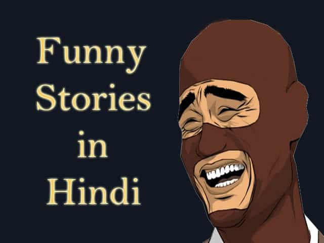 Funny Story in Hindi