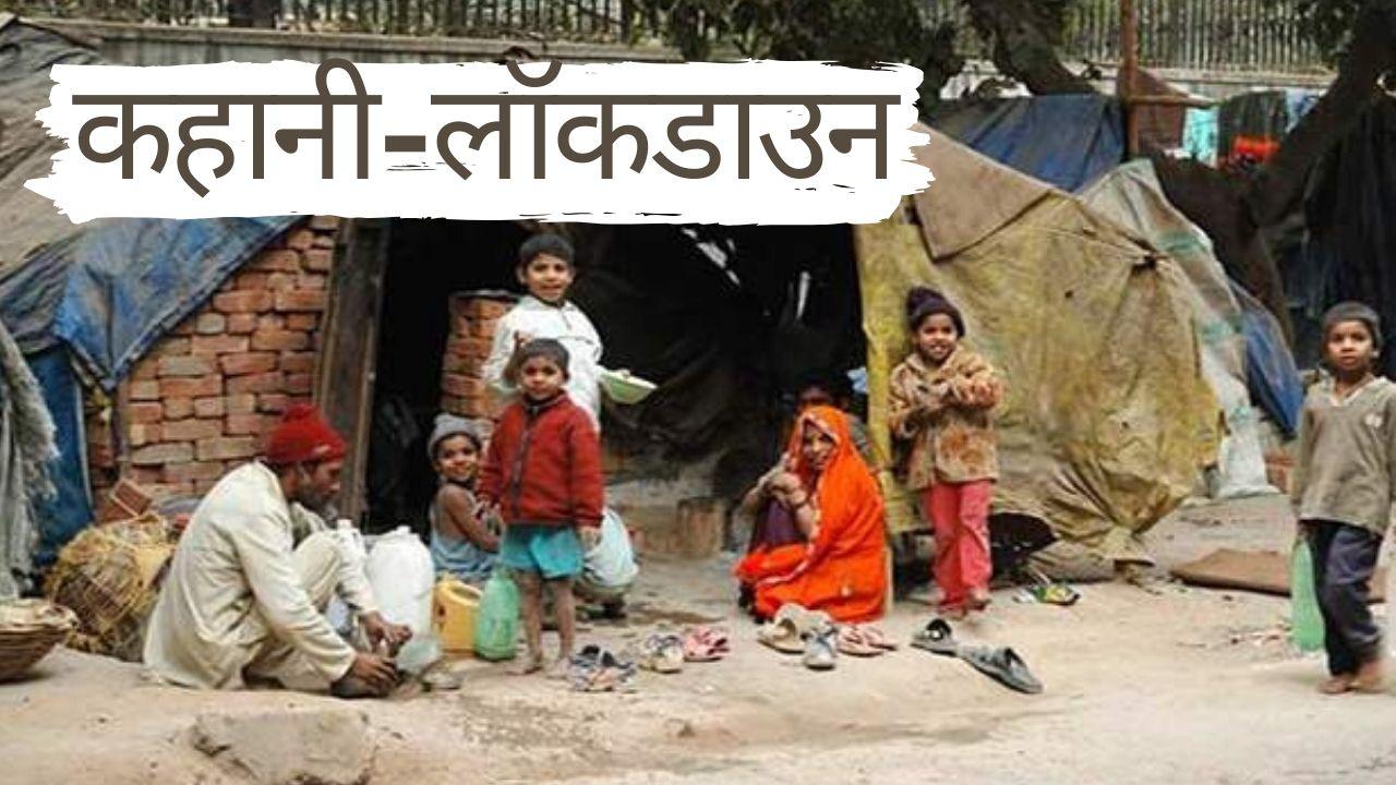 Lockdown Story in Hindi