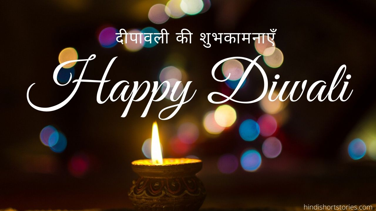 Diwali Wishes in Hindi