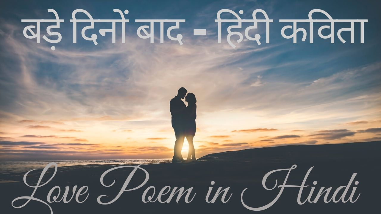Romantic Poem in Hindi