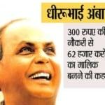 Dhirubhai mabani Biography