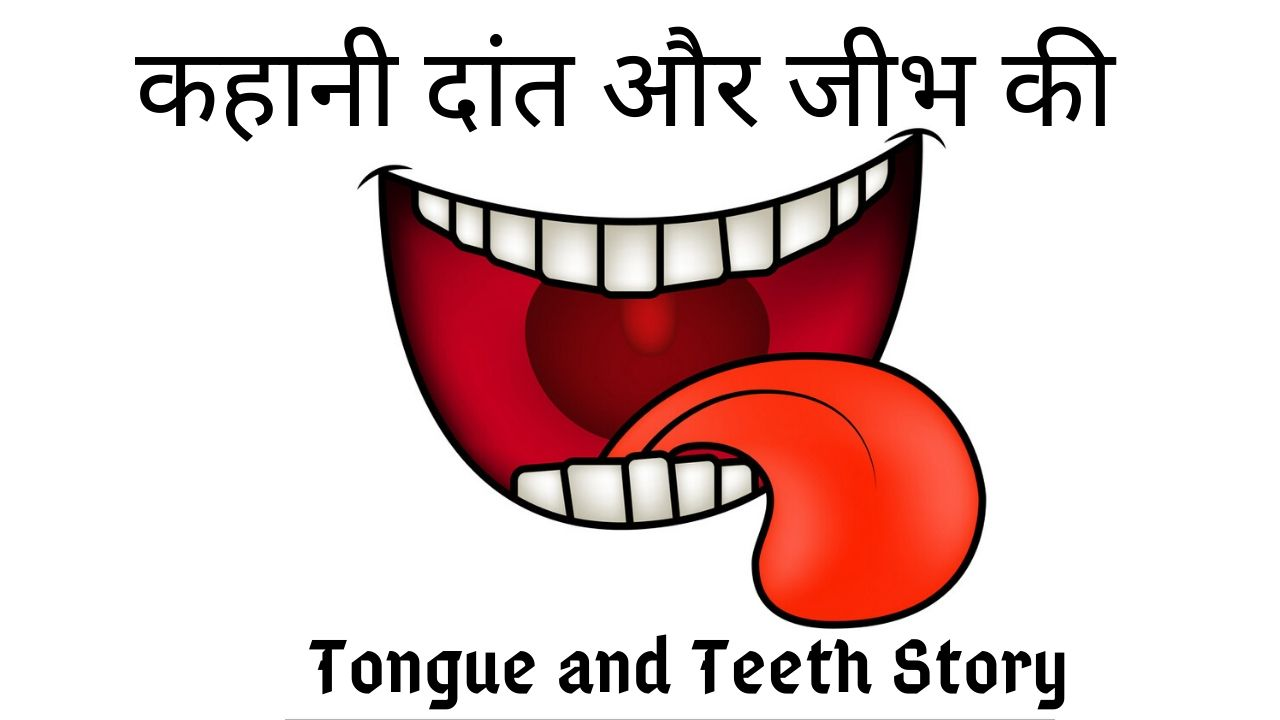 Tongue and Teeth Story