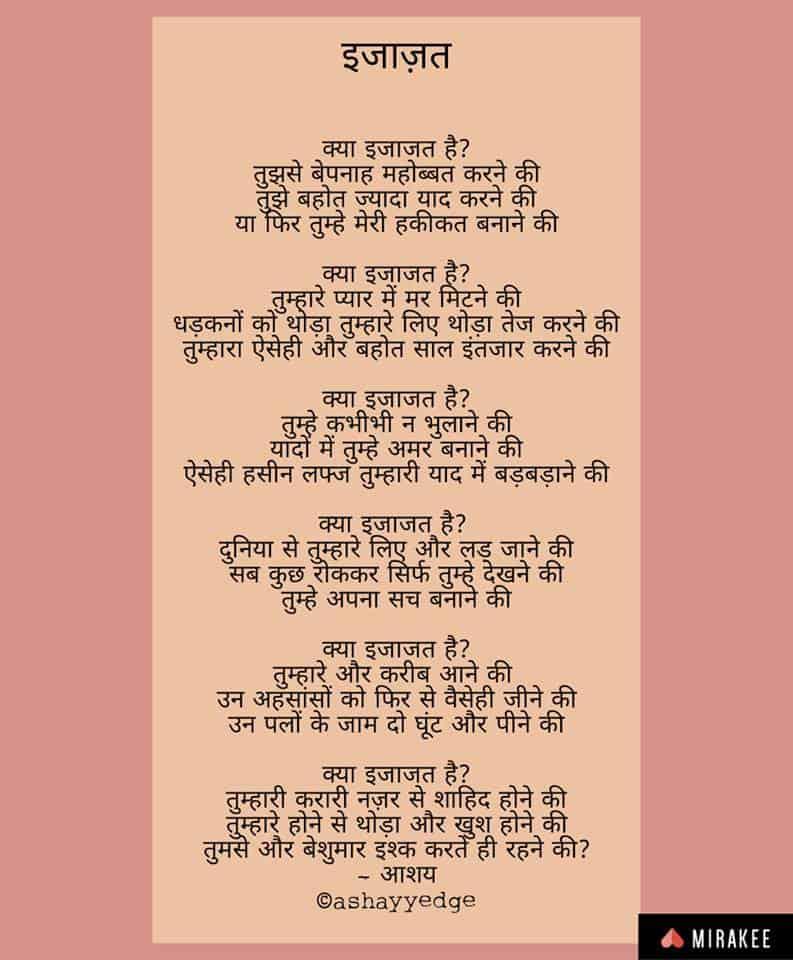 Dhadak Love Poem in Hindi