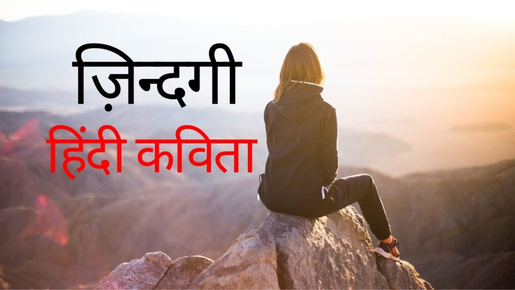 Hindi Poems on Life