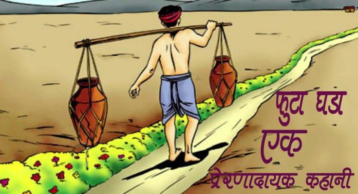 phuta ghada