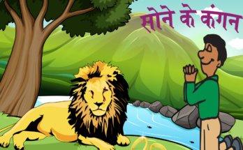Sone Ke Kangan Moral Story in Hindi