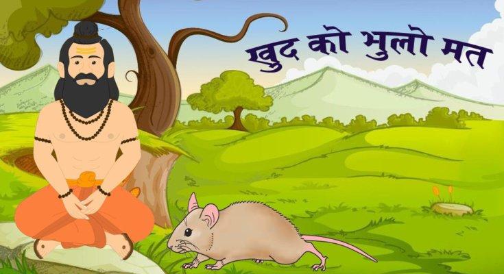 Khud Ko Bhulo Mat Moral Story in Hindi
