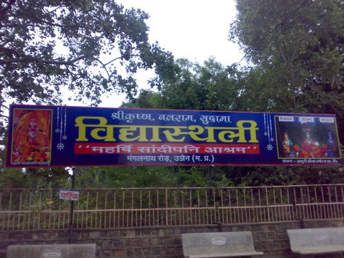Sandipani aashram ujjain