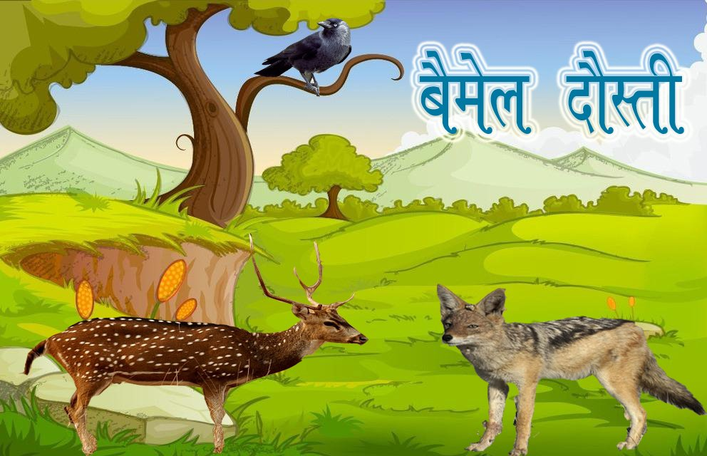Bemel Dosti Moral Stories in Hindi