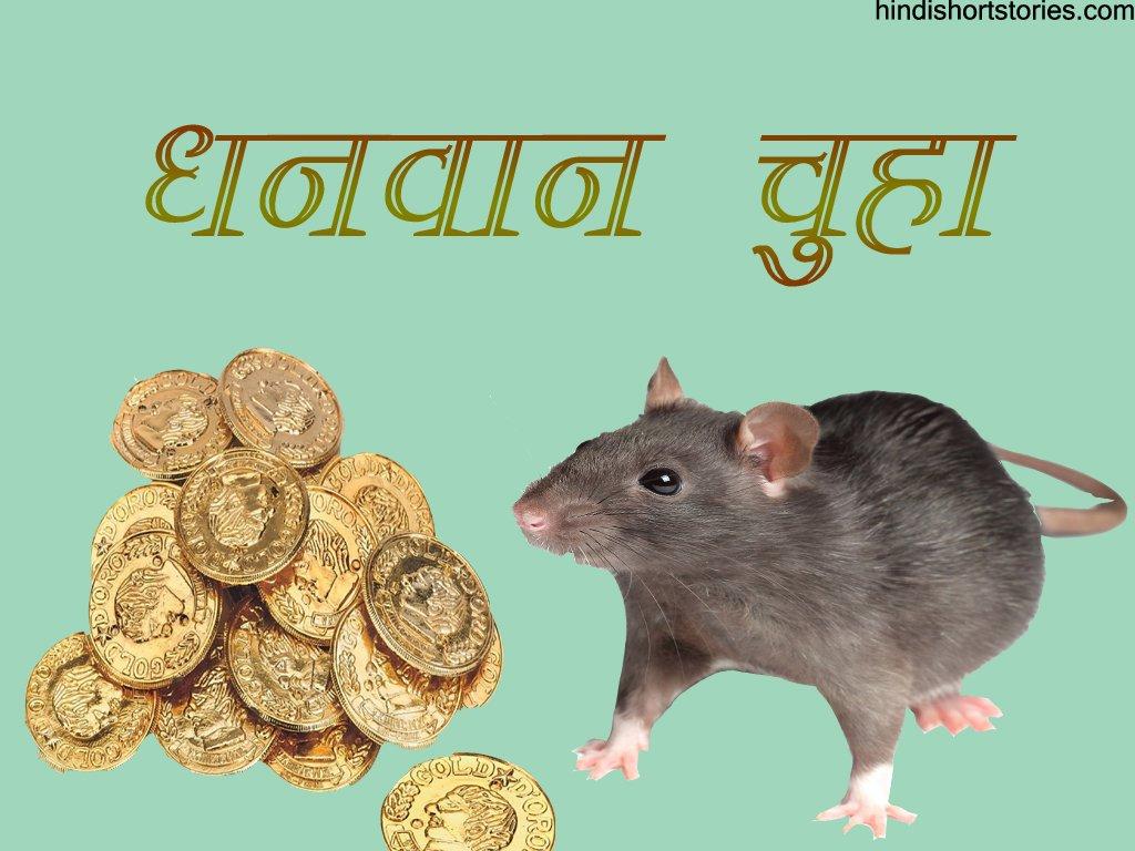 Dhanwan Chuha Moral Stories in Hindi