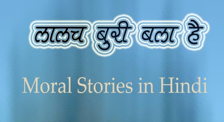 Lalach Buri Bala Hai Moral Stories in Hindi
