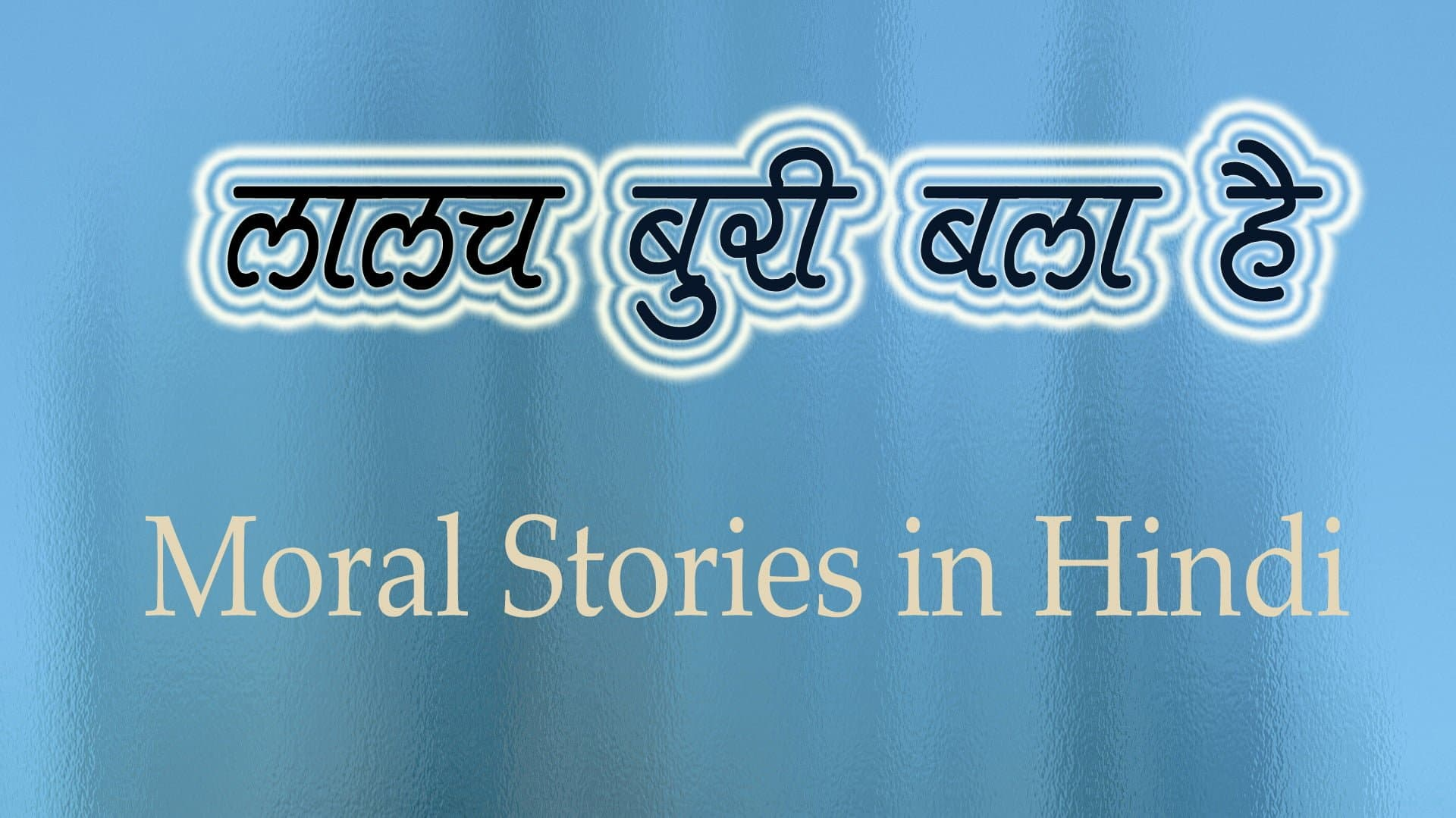 Lalach Buri Bala Hai Moral Stories in Hindi