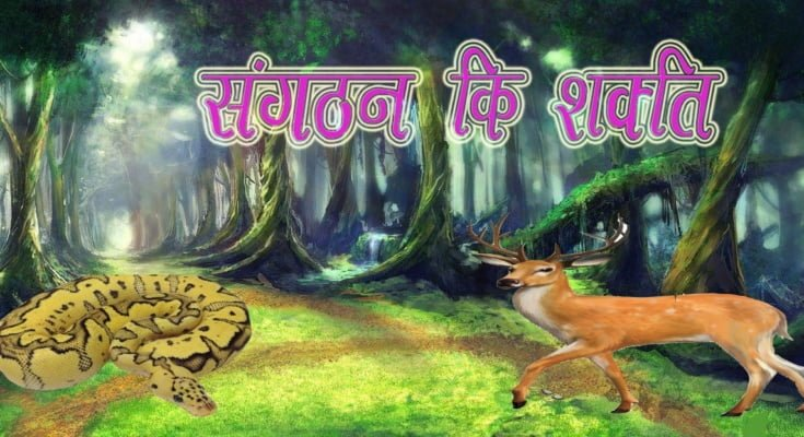 Sanghatan ki Shakti Moral Stories in Hindi
