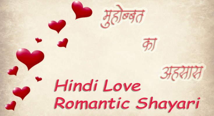 Hindi Love Romantic Shayari