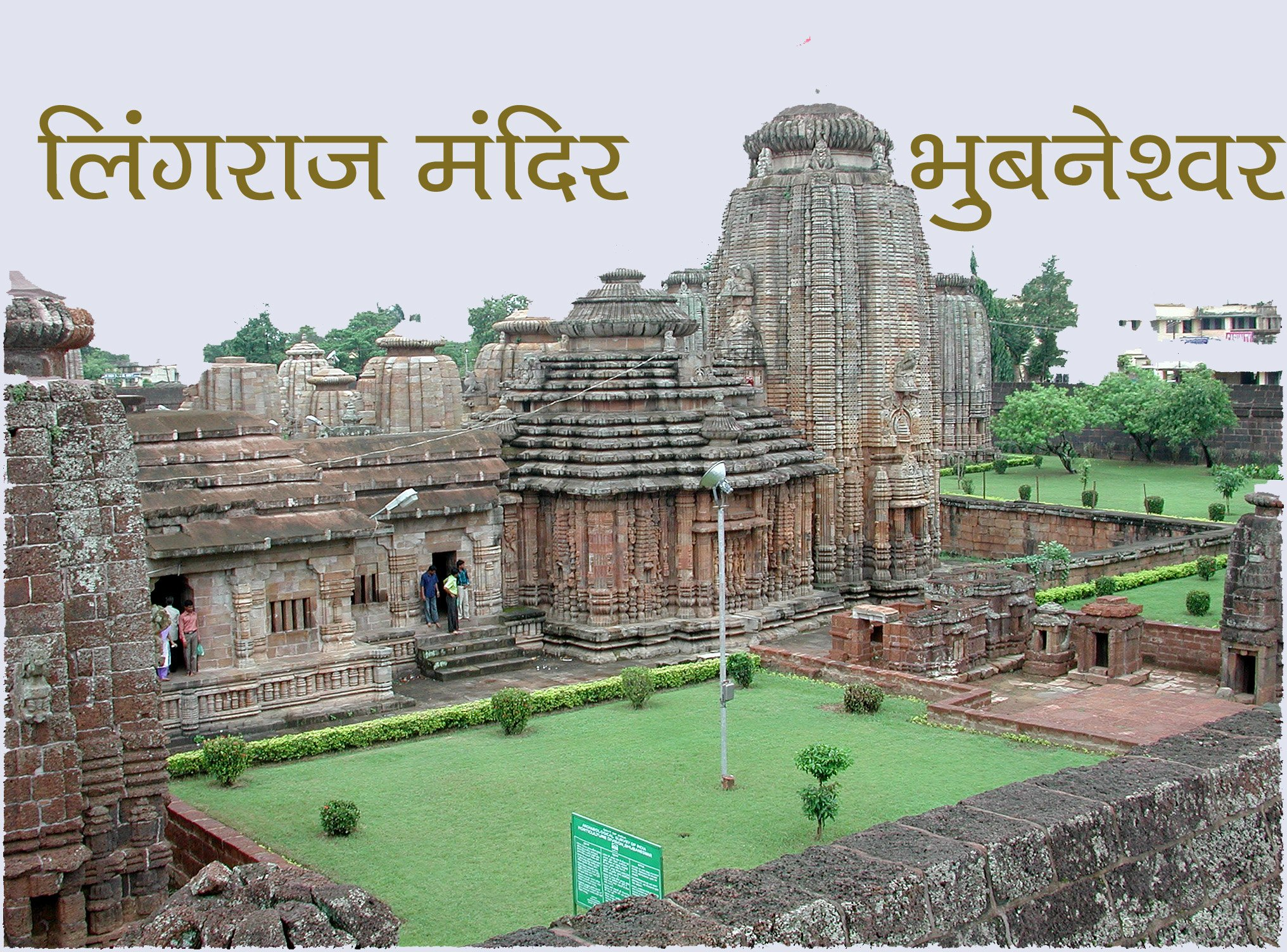 Lingaraj Temple Bhubaneswar history in Hindi