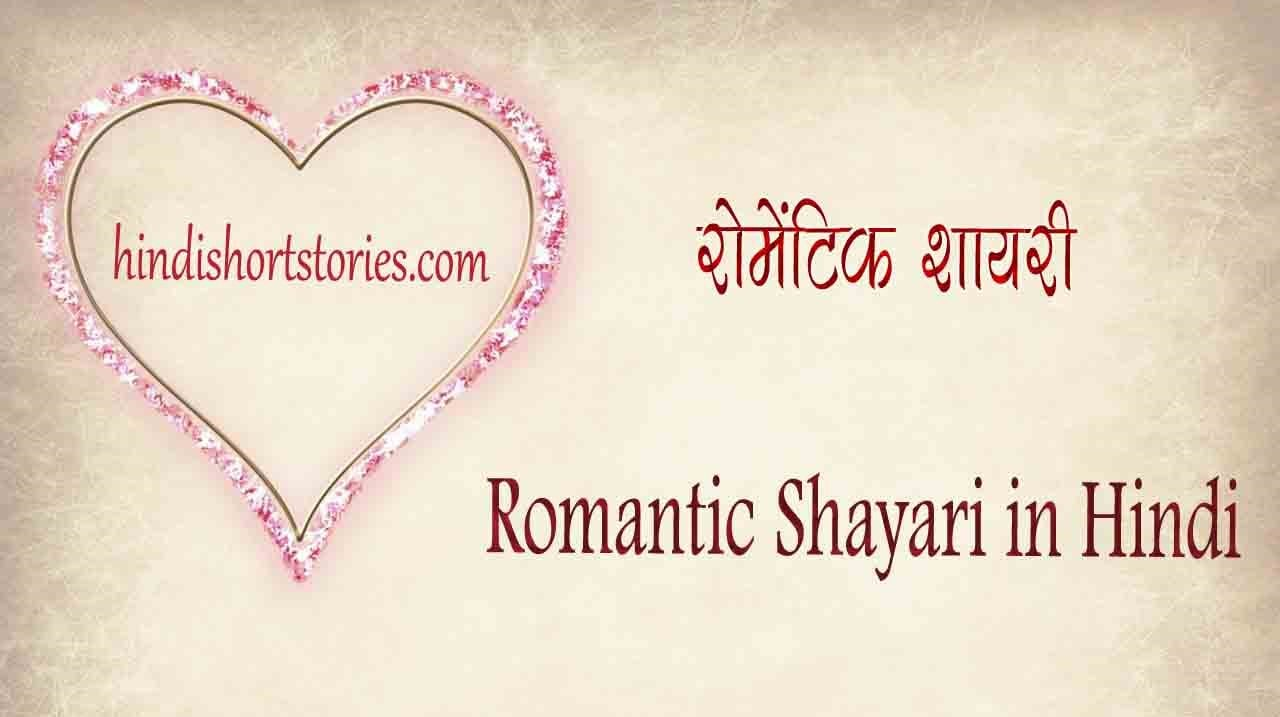 Romantic Shayari in Hindi