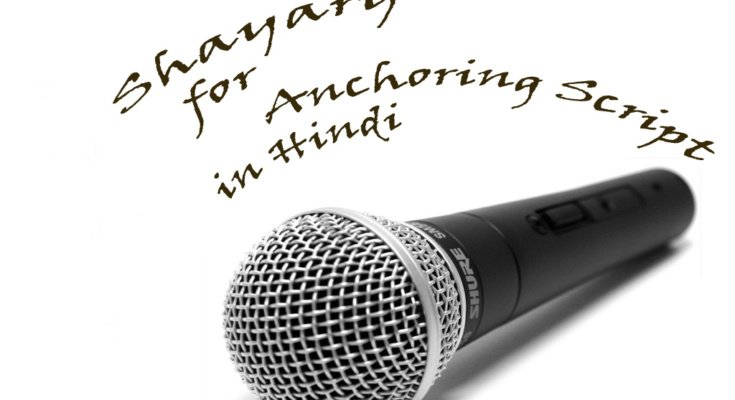 Shayari for Anchoring in Hindi