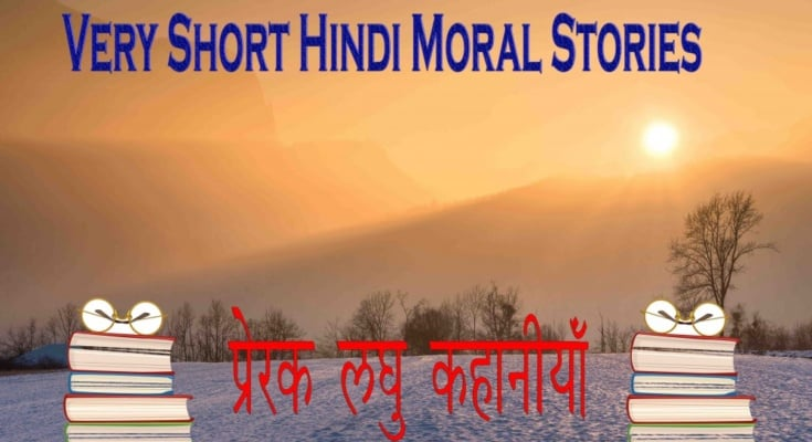 Very Short Hindi Moral Stories