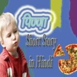 Pizza A Short Story in Hindi