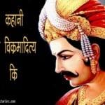 Vikramaditya Stories