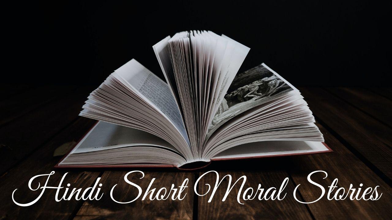 Hindi Short Moral Stories