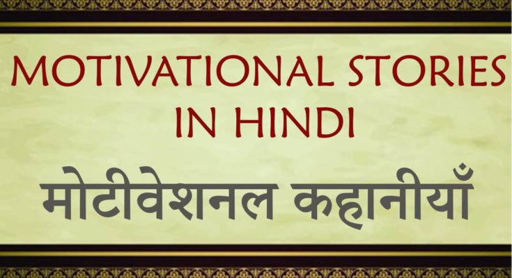 Best Motivational Story in Hindi