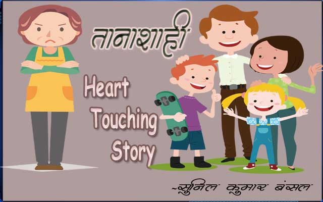 Heart Touching Story