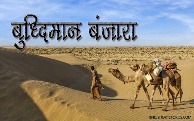 short motivational story in hindi
