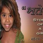 Heart Touching Story in Hindi