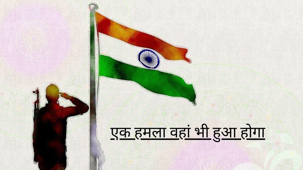 Soldier Story Hindi