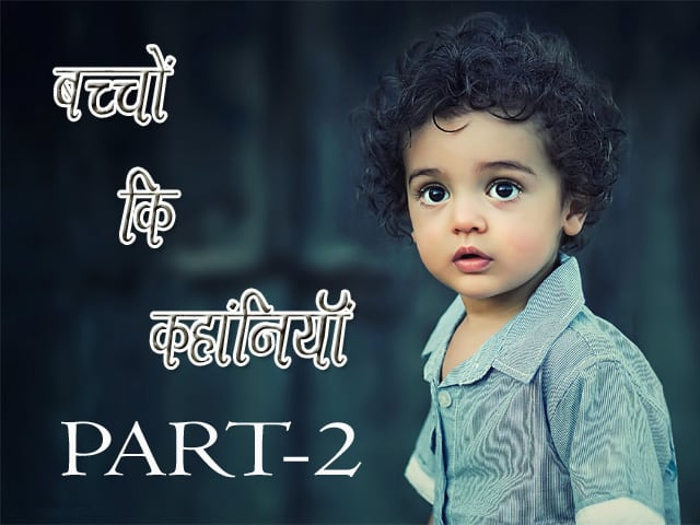 Hindi Story for Children