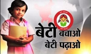 beti bachao beti padhao in hindi