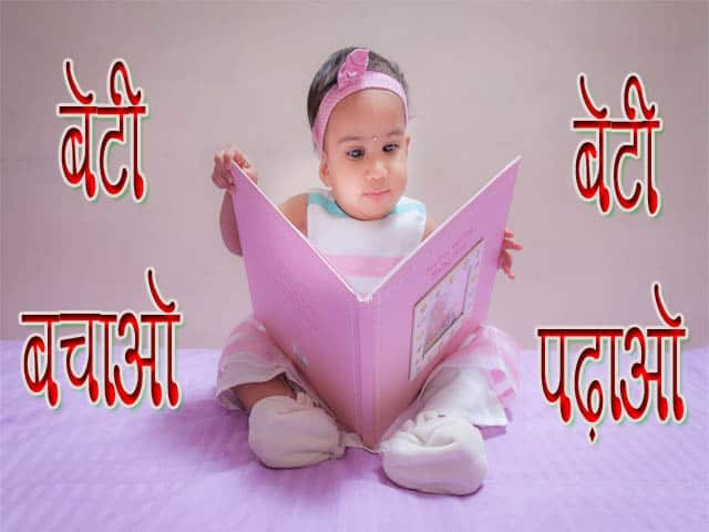 Beti Bachao Beti Padhao Essay