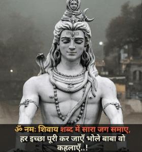 Mahashivratri Status in HIndi