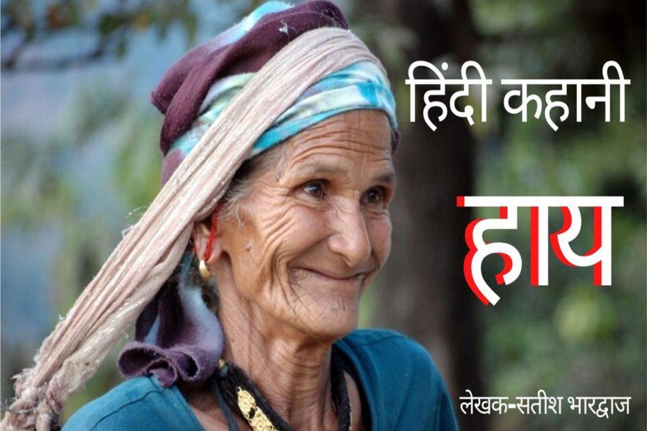 हिंदी कहानी
