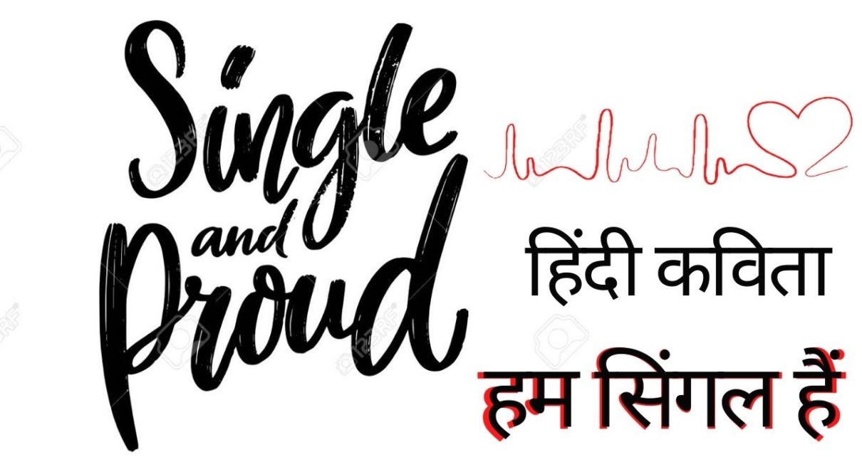 Hindi Poem on Single