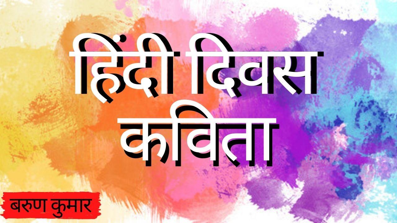 हिंदी दिवस 2020 पर कविता