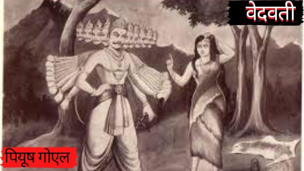 Vedavati | वेदवती की कथा
