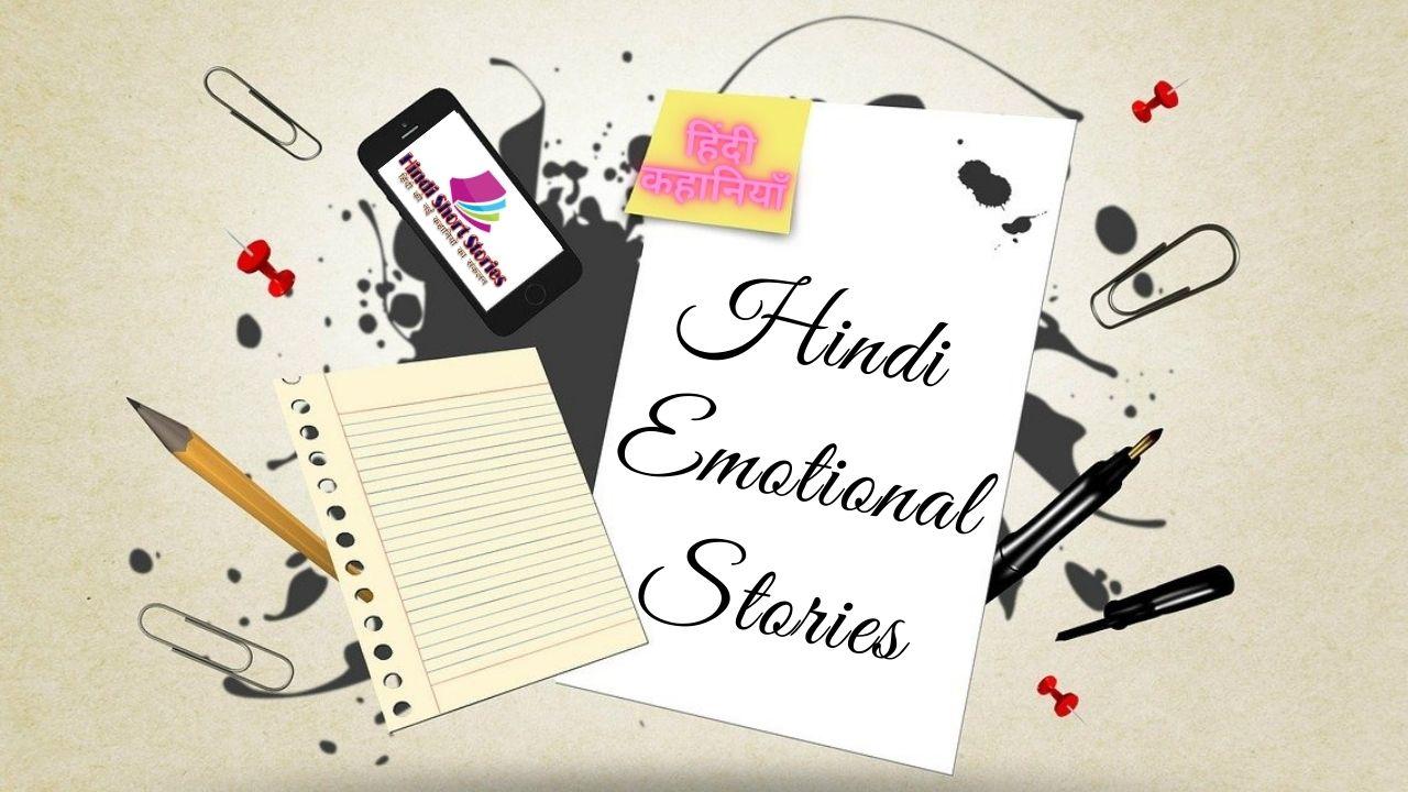 HINDI EMOTIONAL STORY